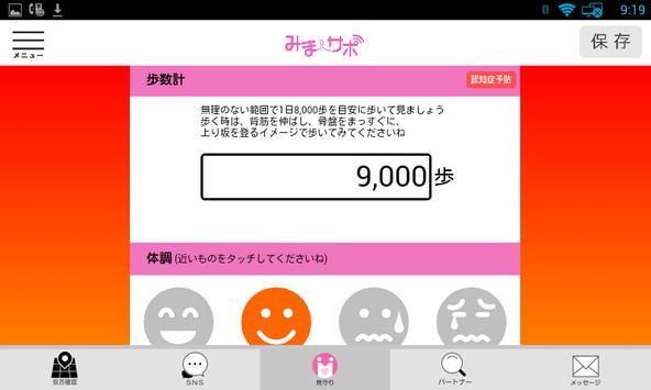 【親孝行】高齢者見守りサービス「みまサポ2」 apk screenshot