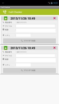 迷惑電話チェッカー screenshot 1