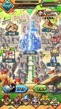 マチガイブレイカー screenshot 5