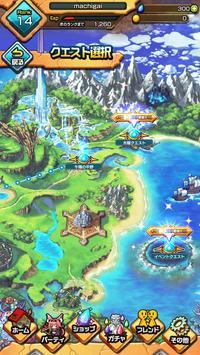 マチガイブレイカー screenshot 6