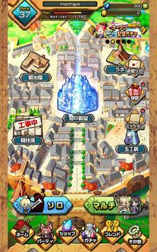 マチガイブレイカー screenshot 13