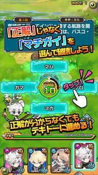 マチガイブレイカー screenshot 1