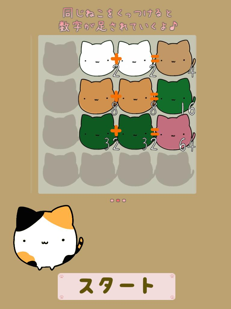 2048 cat puzzle for Android - APK Download