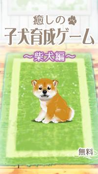 癒しの子犬育成ゲーム〜柴犬編〜 poster