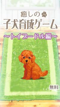 癒しの子犬育成ゲーム〜トイプードル編〜 poster