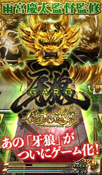 牙狼GARO-魔戒の迷宮- poster
