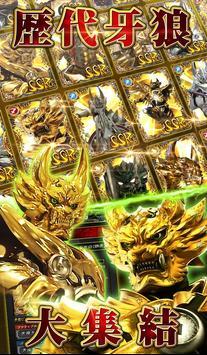 牙狼GARO-魔戒の迷宮- apk screenshot