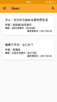 Sinari〜シンプルなろうリーダー〜 poster
