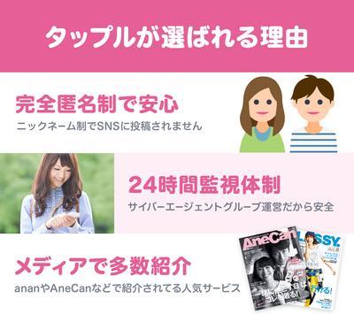 タップル誕生 tapple - マッチングアプリ・恋活・婚活アプリ趣味で出会いを繋げる(登録無料) apk スクリーンショット