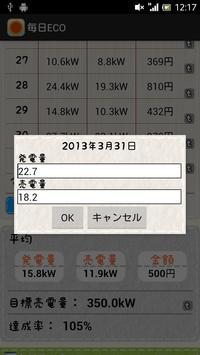 太陽光発電計算アプリ-毎日ECO screenshot 3