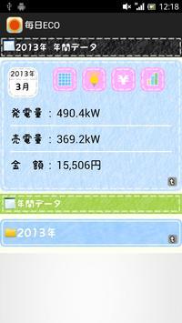 太陽光発電計算アプリ-毎日ECO screenshot 2