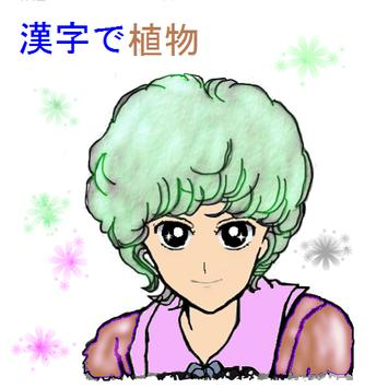 漢字で植物 poster