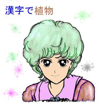漢字で植物 apk screenshot