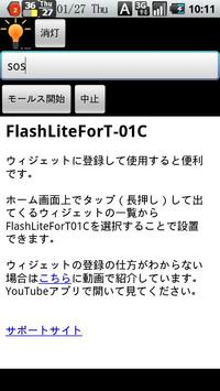FlashLightForRegza apk screenshot