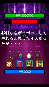魔王とニートと私 apk screenshot