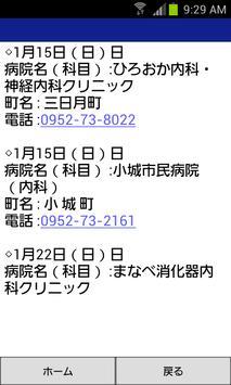 多久ケーブルメディア地域情報アプリ screenshot 7