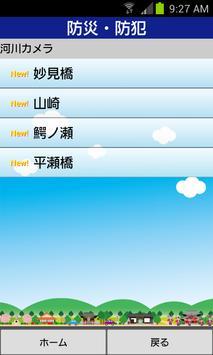 多久ケーブルメディア地域情報アプリ screenshot 5