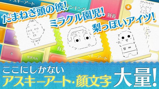 めずらしい顔文字(かわいい顔文字・アスキーアートも!) poster