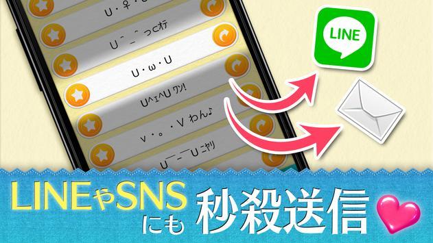 めずらしい顔文字(かわいい顔文字・アスキーアートも!) screenshot 2