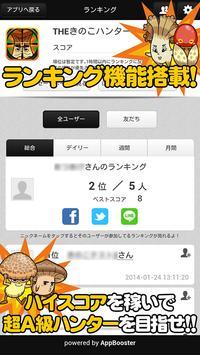 Theきのこハンター apk screenshot