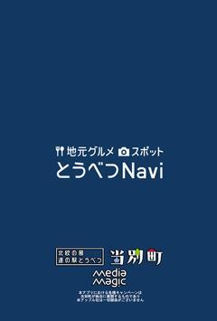 とうべつNavi screenshot 6