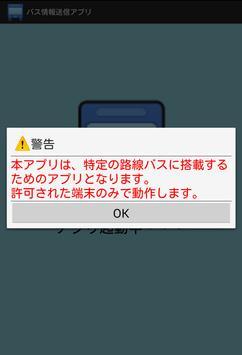 バス情報送信アプリ apk screenshot