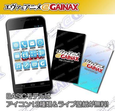 GAINAXアイコンチェンジ screenshot 6