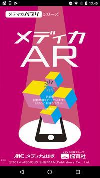メディカAR poster