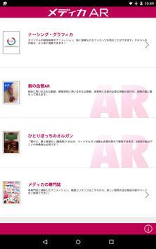 メディカAR screenshot 11