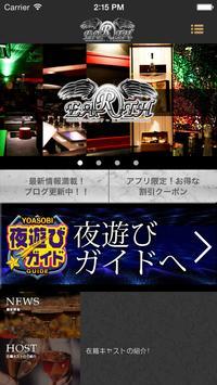 EARTH名古屋 screenshot 1