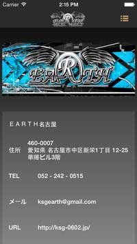EARTH名古屋 screenshot 2