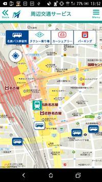 名鉄Touch apk screenshot