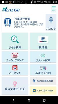 名鉄Touch poster