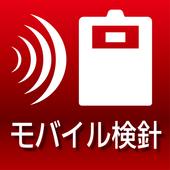モバイル検針 icon