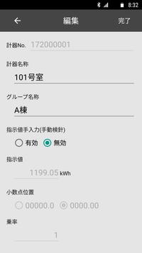 モバイル検針 screenshot 1