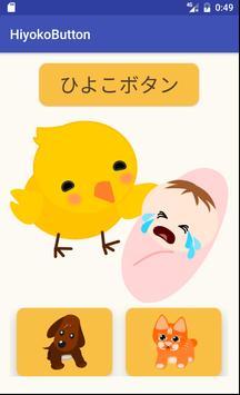 ひよこボタン poster