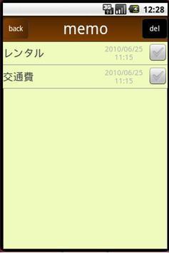 おてがるメモ apk screenshot