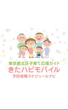 北区子育て応援ガイド きたハピモバイル poster