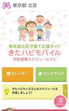 北区子育て応援ガイド きたハピモバイル screenshot 1