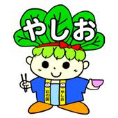 やしお 子育て応援ナビ icon