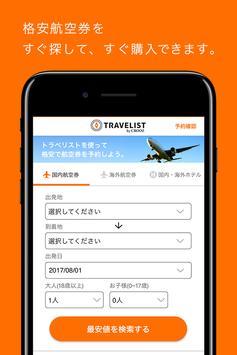 トラベリスト 格安航空券 -- 航空券をお得に検索予約 poster