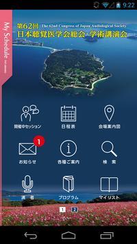 第62回日本聴覚医学会総会・学術講演会 MySchedule poster