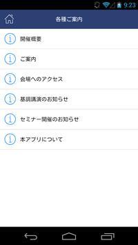 第62回日本聴覚医学会総会・学術講演会 MySchedule screenshot 1