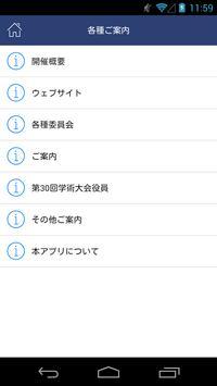 日本放射線腫瘍学会第30回学術大会 My Schedule screenshot 1