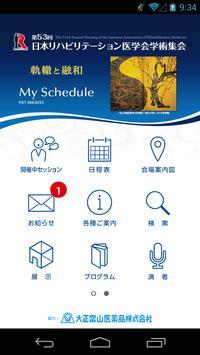 第53回日本リハビリテーション医学会学術集会 poster