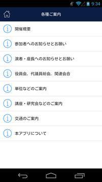 第53回日本リハビリテーション医学会学術集会 apk screenshot