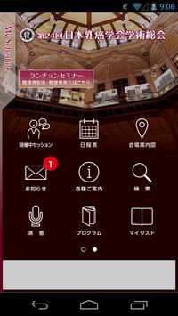 第24回日本乳癌学会学術総会 My Schedule poster