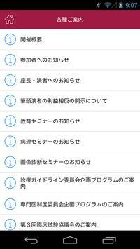 第24回日本乳癌学会学術総会 My Schedule apk screenshot