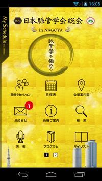 第58回日本脈管学会総会 My Schedule poster