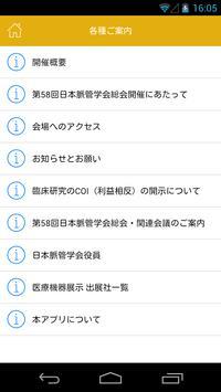 第58回日本脈管学会総会 My Schedule screenshot 1